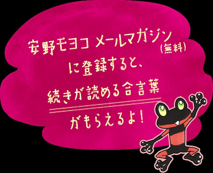 安野モヨコメールマガジンに登録すると、続きが読める合言葉がもらえるよ!