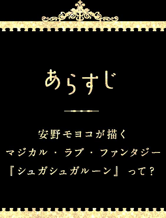 あらすじ 安野モヨコが描くマジカル・ラブ・ファンタジー『シュガシュガルーン』って?