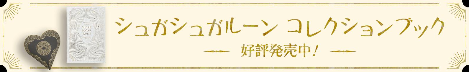シュガシュガルーン コレクションブック 好評発売中!