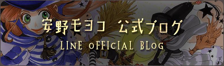 安野モヨコ 公式ブログ