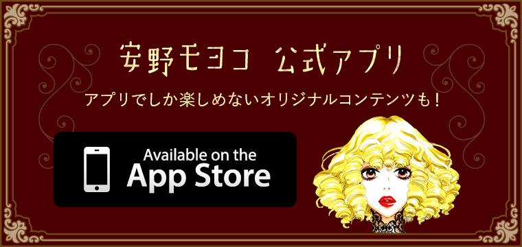 安野モヨコ 公式アプリ