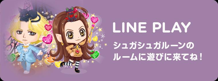シュガシュガルーン LINE PLAY