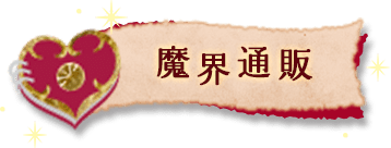 魔界通販(シュガルングッズ)
