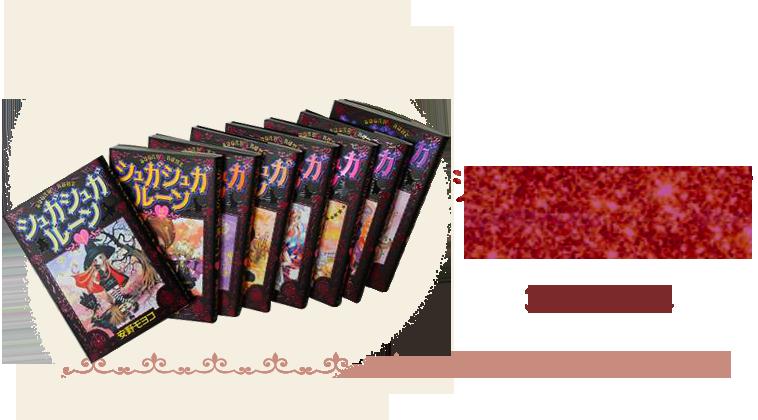 『シュガシュガルーン』全巻セット