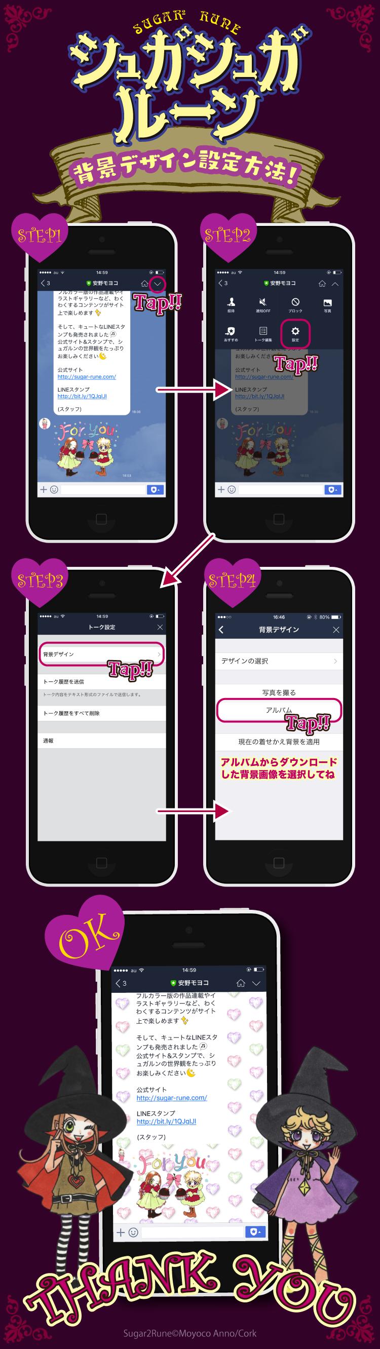 line背景説明書き_SSR_re-01