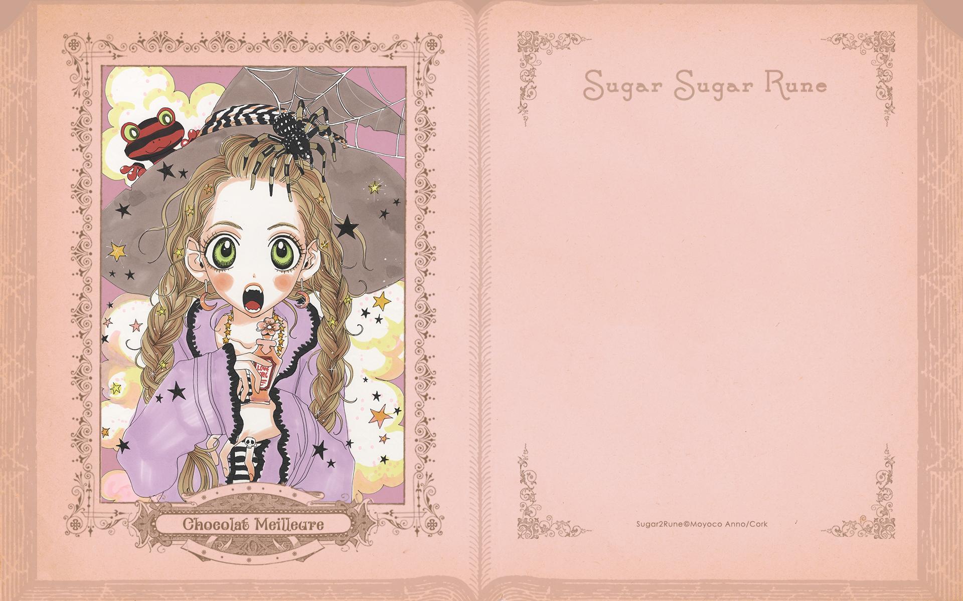明日で公開終了 シュガルンフルカラー9話 デスクトップ壁紙プレゼント シュガシュガルーン 公式サイト 安野モヨコ